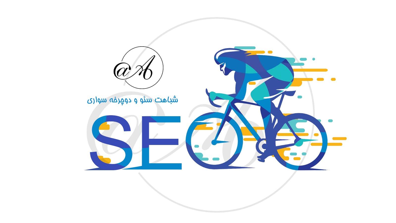 هدفمند بودن در سئو و دوچرخه سواری
