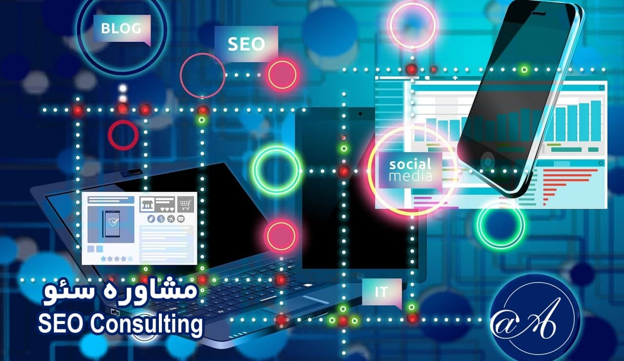 SEO consulting3