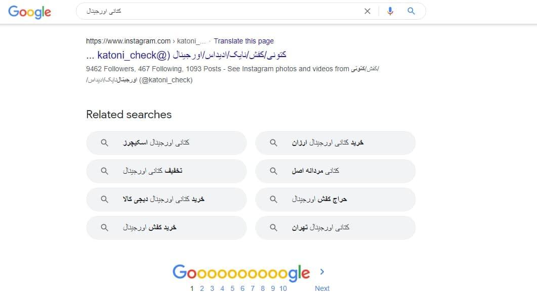 پیشنهادهای گوگل