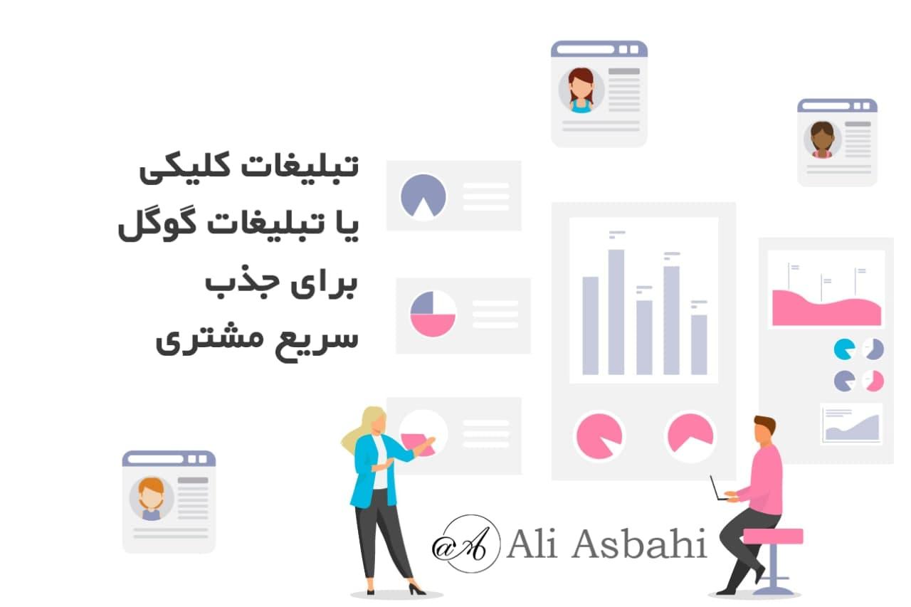 تبلیغات کلیکی یا تبلیغات گوگل برای جذب سریع مشتری